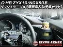 シックスセンスダッシュテーブルC-HRZYX10/NGX50系[運転席・助手席]セット