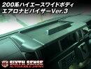 シックスセンストレイ付きナビバイザーVer.3200系ハイエースワイドボディーナローボディーHIACE専用