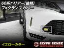 シックスセンスフォグランプカバーハリアー60系後期ZSU60W65WHARRIER専用イエローカラー左右2ピースセット