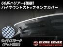 シックスセンスハイマウントストップランプカバーハリアー60系後期ZSU60W65WHARRIER専用ライトスモーク(ドット仕様)
