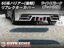 シックスセンスリフレクターカバーハリアー60系後期ZSU60W65WHARRIER専用ライトスモーク(ドット仕様)左右2ピースセット