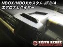 シックスセンストレイ付きナビバイザーNBOXNBOXカスタムJF3/4専用