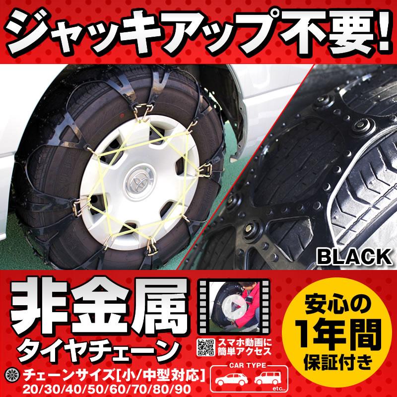 非金属 タイヤチェーン ゴム製 ジャッキアップ不要 小中径タイプ スノーチェーン 熱可塑性ポリウレタン樹脂 ゴム製 ラバーチェーン スパイク付きタイヤチェーン 非金属 滑り止め