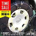 【期間限定タイムセール】 非金属 タイヤチェーン ゴム製 ジャッキアップ不要 小中径タイプ スノーチェーン 熱可塑性…