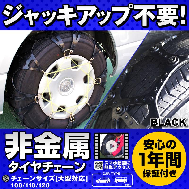 非金属 タイヤチェーン ゴム製 ジャッキアップ不要 大径タイプ スノーチェーン 熱可塑性ポリウレタン樹脂 ゴム製 ラバーチェーン スパイク付きタイヤチェーン 非金属 滑り止め