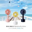 ハンディーファン首振り機能付き扇風機アロマハンディファンUSB充電式卓上小型自立台付き扇風機携帯しやすい野外フェススポーツ観戦熱中症対策に
