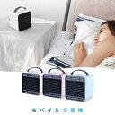 コンパクト冷風機 ミニエアコン USB充電式 ポータブル扇風機 ポータブルエアコン 長時間連続動作可能 USB充電 卓上 小…