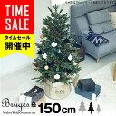 【半額セール】クリスマスツリー ブルージュ Bruges モダンウッド オーナメントセット...