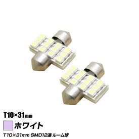 【プチプラ500円均一】LEDルームランプ  T10×31mm 高輝度SMD12連  白 2個セット ルーム球