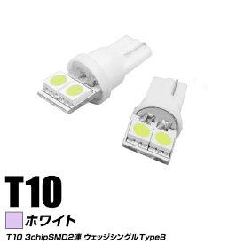 ウェイク LA700S LA710S WAKE ライセンスランプ ナンバー灯 専用 LEDバルブ  T10 T16 ウェッジ 超高輝度高拡散SMD2連 TypeB  白 無極性タイプ 2個セット