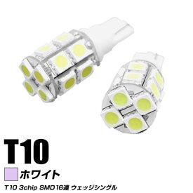 【最大500円OFFクーポン】【プチプラ700円均一】LEDバルブ  T10 T16 ウェッジ 超高輝度SMD16連  白 2個セット