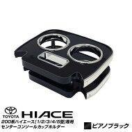 センターコンソールカップホルダー200系ハイエース[標準/ワイド]専用光沢ブラック【送料無料】