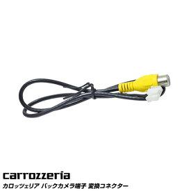 バックカメラ端子変換コネクター カロッツェリア RD-C100 互換品  40cm RCAメス端子  白