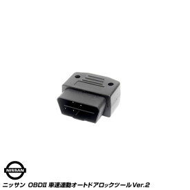 OBD2 車速連動オートドアロックツール Ver.2 キャラバン[前期] CARAVAN NV350 対応  N02P