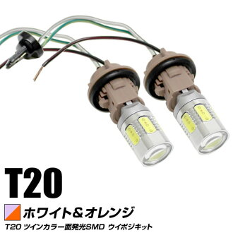 With double socket with twin color surface light-emitting LED winker position valve Kit 30 alphard vellfire ALPHARD VELLFIRE turn signal lamp front-only T20 oversized SMD projector lens with white Orange