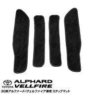 ステップマット30系アルファードALPHARD/ヴェルファイアVELLFIRE専用ブラック4ピース