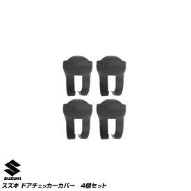 【プチプラ700円均一】ドアチェッカーカバー スズキ車 汎用  4個セット