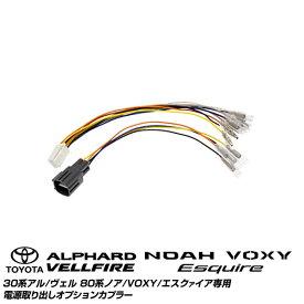30系アルファード ヴェルファイア 前期 後期 ALPHARD VELLFIRE 80系 ノア NOAH VOXY エスクァイア ESQUIRE 専用 エンジンルーム電源取り出しオプションカプラー  イグニッション イルミ 常時電源 アース 電源取り出し