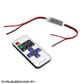ワイヤレスLEDコントローラー リモコン付き デイライト LEDテープ アンダーライトなど制御に 常時点灯 ストロボ点灯 ホタル点灯 明るさ調整 スピード調整機能付き ゆうパケット