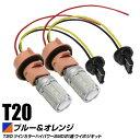 ツインカラーLEDウインカーポジションバルブキット T20 ハイパワーSMD21連/プロジェクターレンズ搭載 青/橙 新ダ…