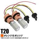 LEDウインカーポジションバルブキット T20 ハイパワーSMD21連/プロジェクターレンズ搭載 橙/橙 新ダブルソケット…
