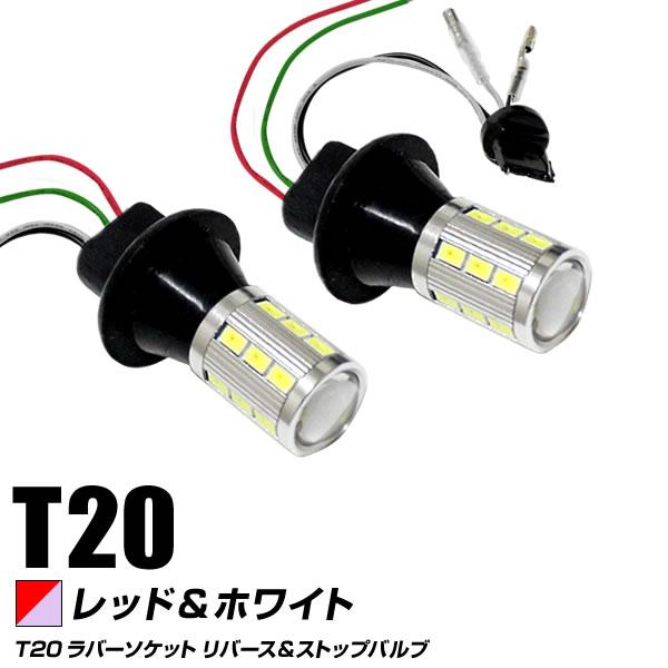 ラバーソケット ツインカラーLEDリバース&ストップバルブ リバスト  T20 ハイパワーSMD21連/プロジェクターレンズ搭載  赤/白 スモール ストップ バックランプ 一体型 4灯化 6灯化に
