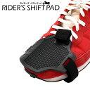 ライダーズ シフトパッド 1個 バイク用 ライダー必需品バイカー シフトガード シフトカバー ブーツカバー ゆうパケ…