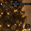 9月下旬入荷予約 コンセント式 イルミネーション 【ツタ型】 シャンパンゴールド GOLD LED 200球 20m クリスマスイル…