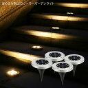 LEDソーラーガーデンライト グランドライト 埋め込み型 4個セット 温暖色 ウォームホワイト 電球色 8LED搭載 夜間自…