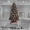 【11月25日頃入荷予約】クリスマスツリー 150cm  アルザス Alsace ボールオーナメント付きタイプ クリスマスツリー …