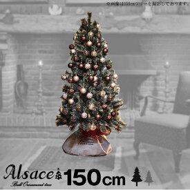 【11月上旬入荷予約】クリスマスツリー 150cm  アルザス Alsace ボールオーナメント付きタイプ クリスマスツリー ピッシャー トウヒ ツリー 松ぼっくり付き  本格派 おしゃれ 北欧風 クリスマスツリーに  樅
