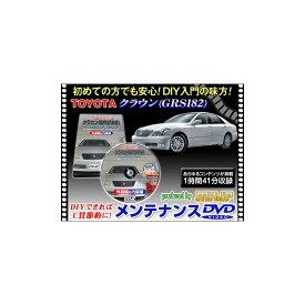 メンテナンスDVD クラウン GRS182  1枚  お取り寄せ販売