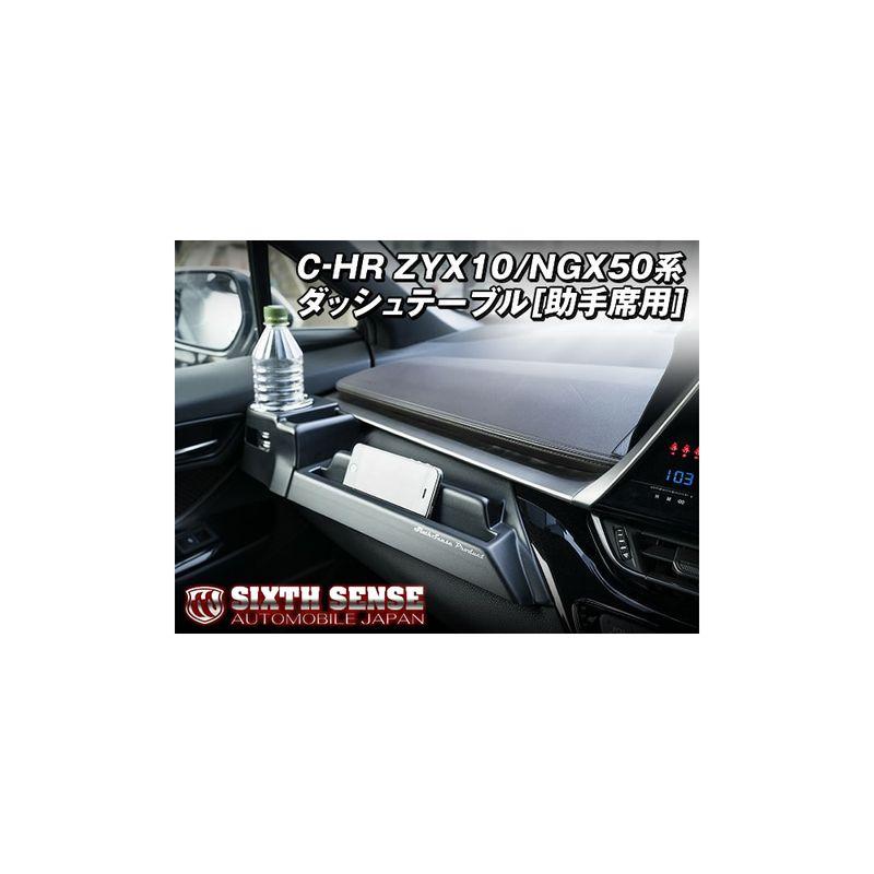 シックスセンス ダッシュテーブル C-HR ZYX10/NGX50系 [助手席] 専用  お取り寄せ販売