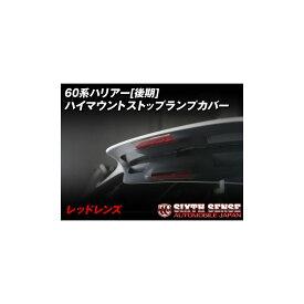 シックスセンス ハイマウントストップランプカバー ハリアー 60系 後期 ZSU60W 65W HARRIER 専用  レッドレンズ  お取り寄せ販売