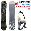 【オリジナル解説あります】011artistic BALANCE SPIN151 2019-20モデル ゼロワンワン アーティスティック バランス…