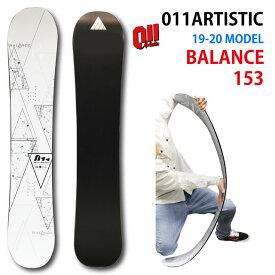 【オリジナル解説あります】011artistic BALANCE 153 2019-20モデル ゼロワンワン アーティスティック バランス