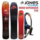 【オリジナル解説】JONES MIND EXPANDER 154-158 ジョーンズ マインドエクスパンダー 2019-20モデル