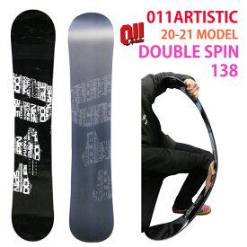 【オリジナル解説】011artistic DOUBLE SPIN 138cm 2020-21モデル ゼロワンワン アーティスティック ダブルスピン