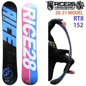 【オリジナル解説】RICE28 RT8 152cm ライス28 アールティーエイト 2020-21モデル