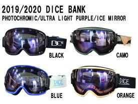 予約商品☆1920モデル☆DICE【ダイス】ゴーグル【ASIAN-FIT】BANK レンズ:Photochromic / Ultra Light Purple / Ice mirror【正規品】