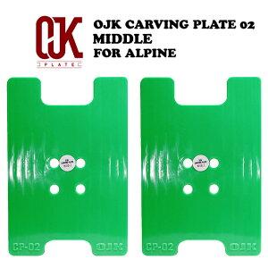 アルペン用☆OJK CARVING PLATE 02 FOR ALPINE MIDDLE 【カービング スノーボード プレート アルペン ミドル 】GREEN