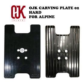 アルペン用先行販売20-21☆OJK CARVING PLATE 02 FOR ALPINE HARD 【カービング スノーボード プレート アルペン ハード 】BLACK