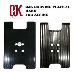 アルペン用☆OJK CARVING PLATE 02 FOR ALPINE HARD 【カービング スノーボード プレート アルペン ハード 】BLACK