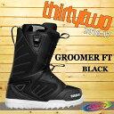 16-17モデル☆THIRTY TWO【サーティートゥー】32 ブーツ GROOMER FT カラー:BLACK【正規品】
