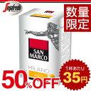 【セガフレード公式】サン・マルコ(SAN MARCO)/エスプレッソ・コーヒー(カプセル)/ネスプレッソ互換カプセル/…
