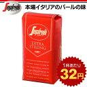 【セガフレード公式】セガフレード(Segafredo)/エスプレッソ・コーヒー(豆・ビーンズ)/エクストラ ストロング(EXTRA STRONG)/1kg