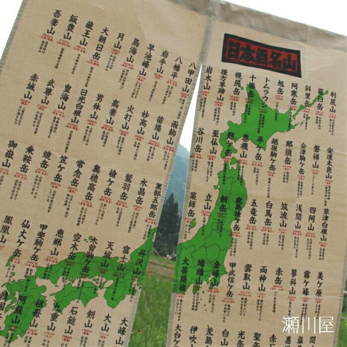日本百名山のれん カラー 横 約77cm/高さ 約95cm