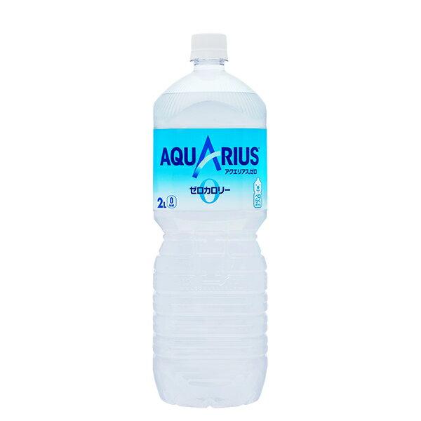 【全国送料無料】アクエリアスゼロ ペコらくボトル 2L×6本 PETスポーツ飲料 アイソトニック 熱中症対策 水分補給 カロリーゼロ