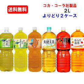 コカ・コーラ社商品 茶系 2L PET×6本×(よりどり2ケース)/選り取り/お茶/