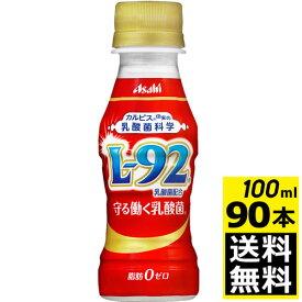 カルピス 守る働く乳酸菌 PET 100ml 90本(3ケース) 【送料無料】 L-92乳酸菌 アサヒ飲料